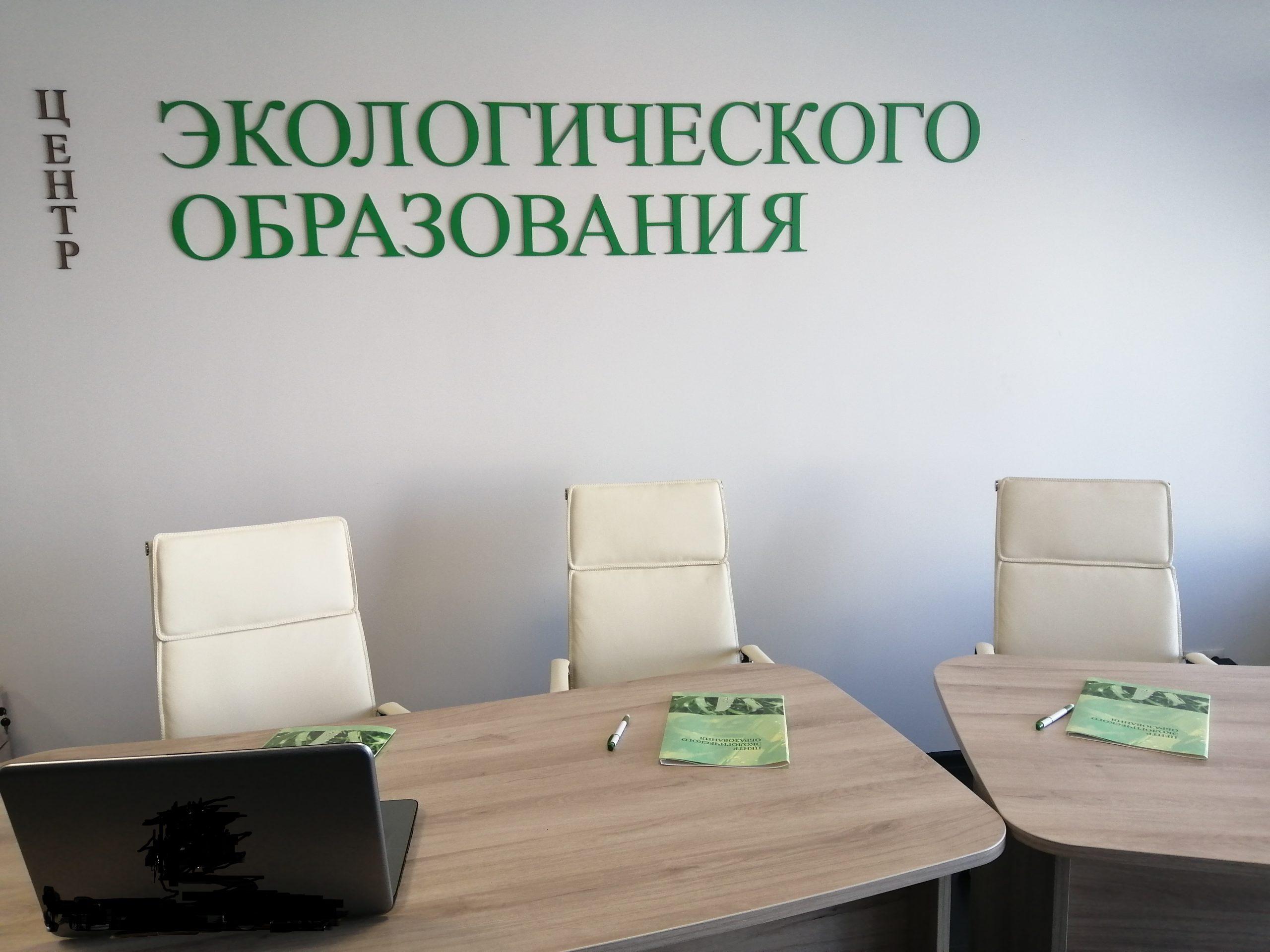 ООО «ЦЕНТР ЭКОЛОГИЧЕСКОГО ОБРАЗОВАНИЯ»